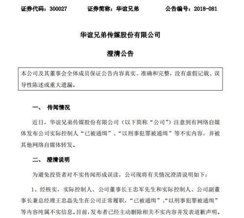 华谊兄弟紧急澄清不实消息