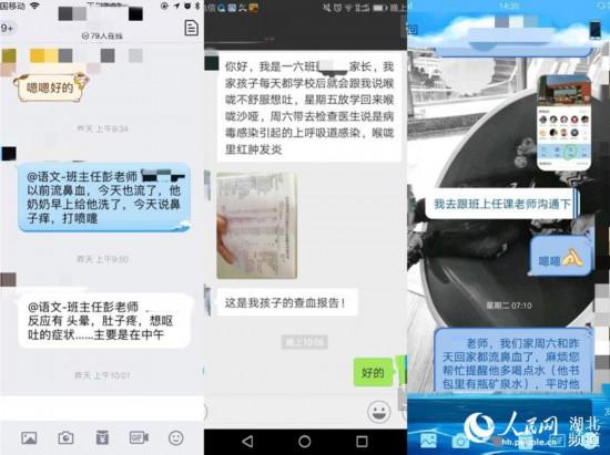 藏龙二小学生家长与老师沟通聊天记录。