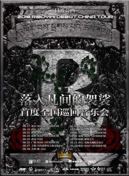 《落入凡间的袈裟》中国巡回音乐会即将启程