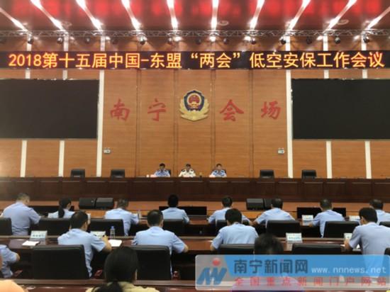 南寧警方構筑東博會峰會低空安全防線 保盛會平安