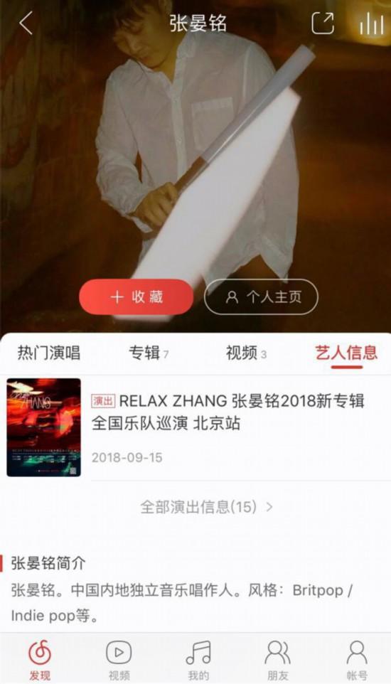网易云音乐主办张晏铭巡演即将启程 演绎全新专辑精彩作品