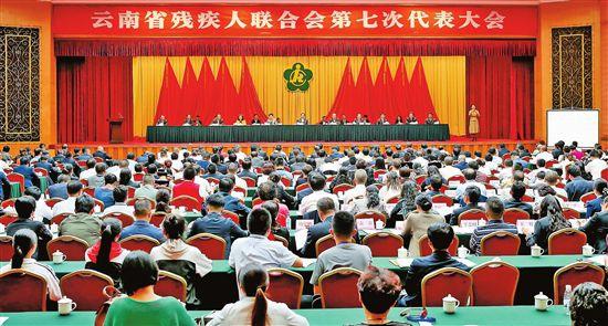 云南:奋力开创新时代云南残疾