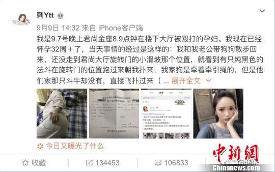 网红殴打孕妇致先兆早产:杭州警方发文回应网友关切
