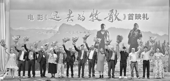 电影《远去的牧歌》在京首映