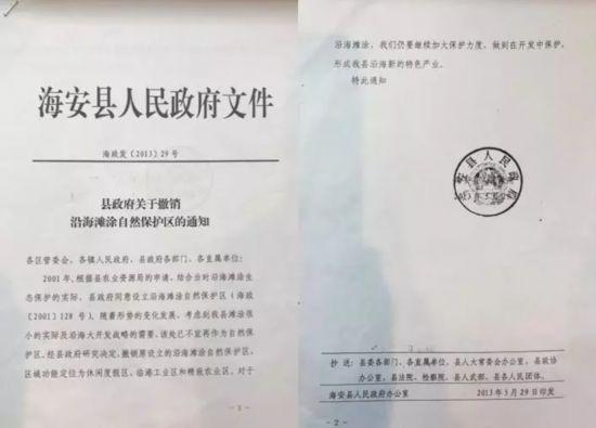 江苏省海安市违规撤销自然保护区实施开发