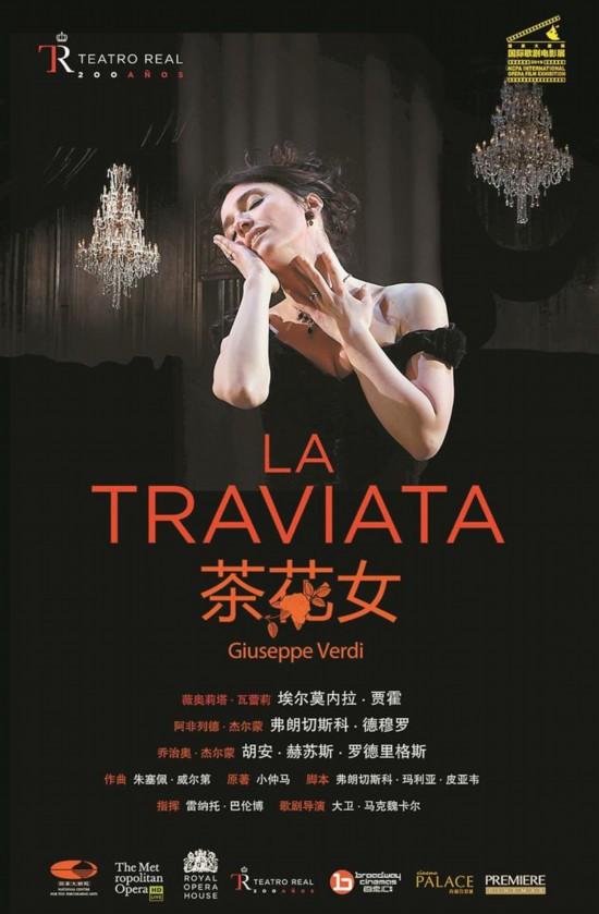 2018第三届国家大剧院国际歌剧电影展在深圳开幕