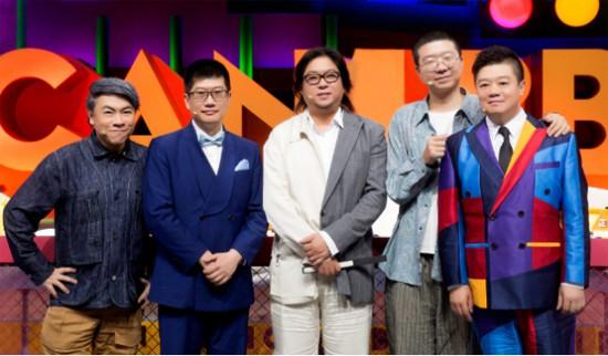 《奇葩说》第五季马东高晓松蔡康永合体