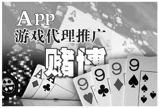 棋牌类App灰色产业链揭秘 借第三方渠道收取赌资