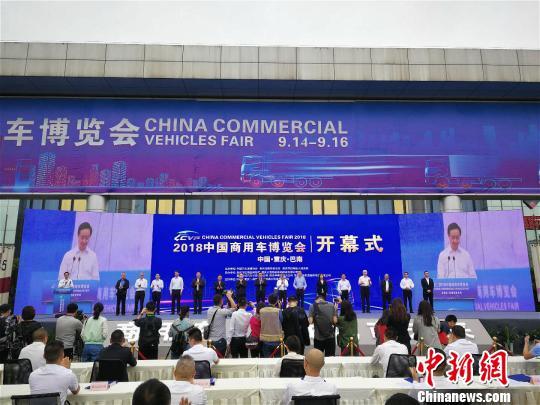 2018中国商用车博览会重庆开幕28家相关企业签约落户