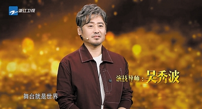 《我就是演員》吳秀波受質疑 離好導師有多遠?