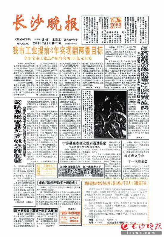 1993年1月8日《长沙晚报》