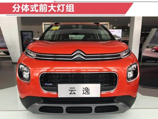 雪铁龙新SUV云逸到店实拍███!配置单曝光卖11.58万起