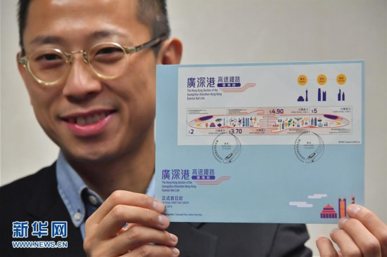 (图文互动)香港邮政下周发行广深港高铁香港段特别邮票