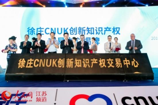 徐庄CNUK创新知识产权交易中心在南京挂牌
