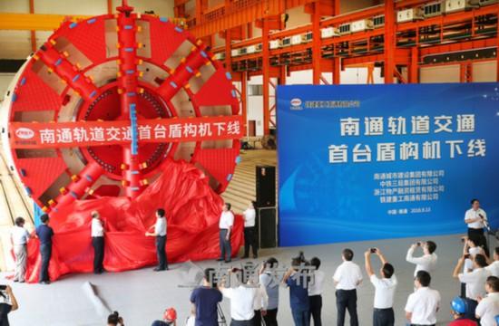 南通轨道交通首台盾构机下线 下月投入施工