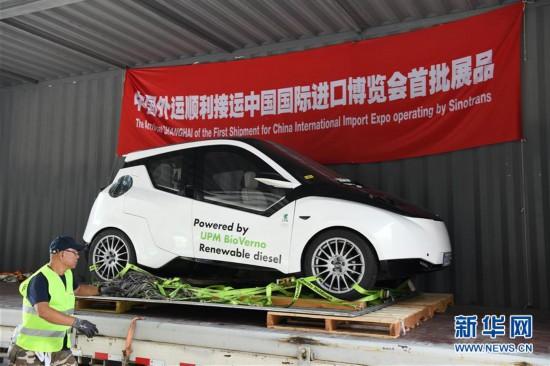 (XHDW)(1)芬兰生物概念车成首届进口博览会首票通关展品