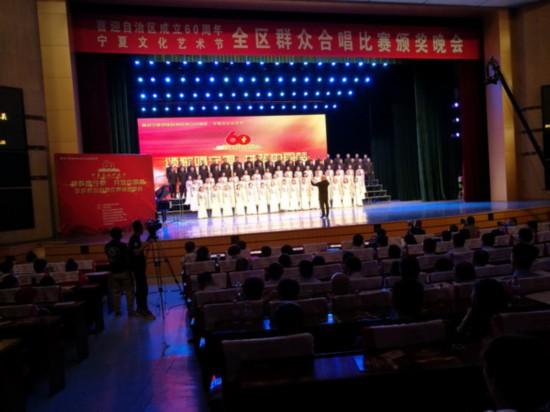 """""""颂歌唱宁夏 共筑中国梦""""宁夏群众合唱比赛颁奖晚会举行"""