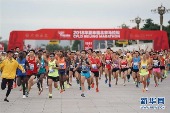 (体育)(1)田径――2018北京马拉松开赛