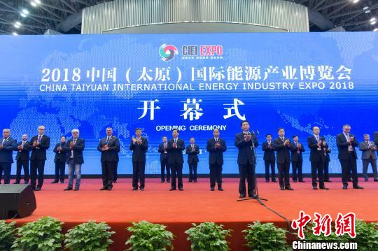 2018中国(太原)国际能源产业博览会开幕