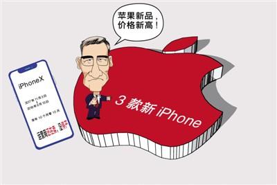 苹果新品发布 产业链公司们准备好了吗?