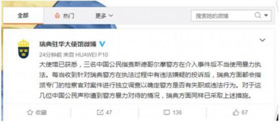 """瑞典大使馆回应""""中国游客遭瑞典警察粗暴对待""""一事"""