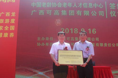 中国老龄协会老年人才信息中给可高集团授牌匾