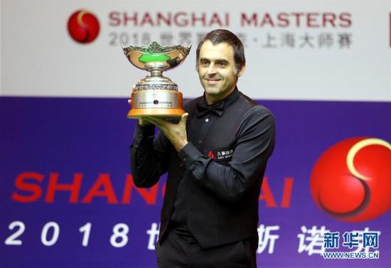 (体育)(1)斯诺克――上海大师赛:奥沙利文夺冠