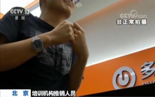 国务院大督查:校外培训乱象丛生声称有北京名校一线老师
