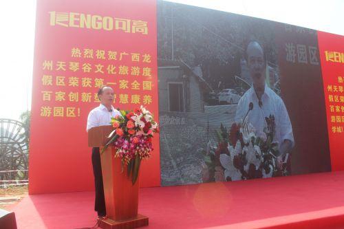 龙州县政协主席何卫存上台发言。