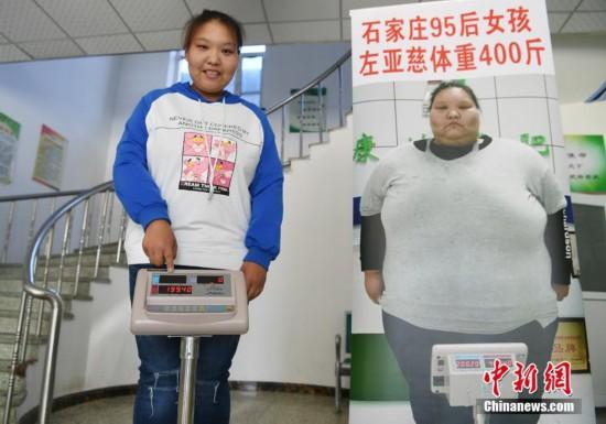 21岁女孩一年瘦身200斤感觉身轻如燕_减肥餐