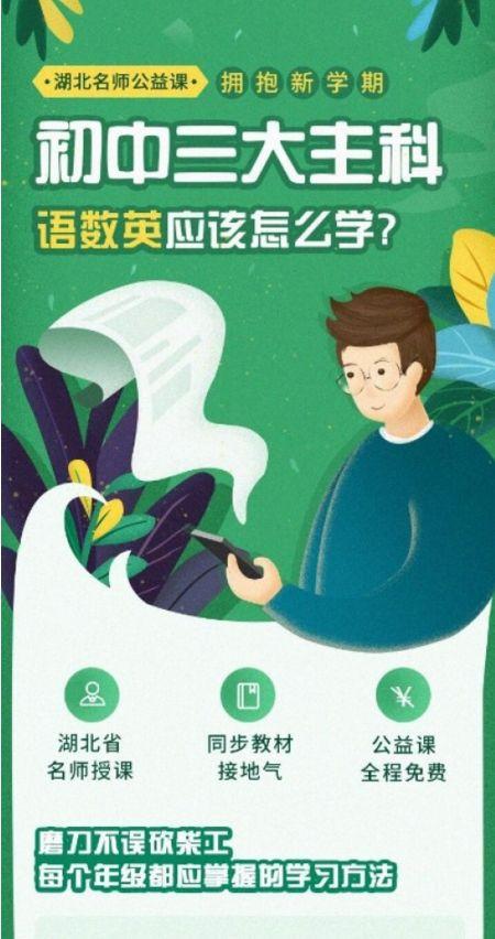 智启梦想 智学网口袋课堂全国公益行走进宜昌