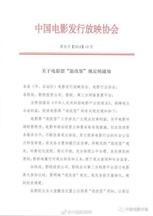 """消费者""""退票不难了""""!电影票支持退改签 规定要简化手续_理财_四川时报网"""