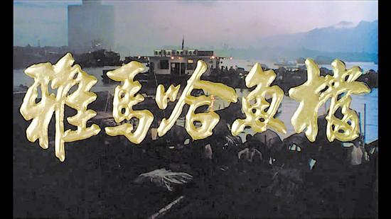 《雅马哈鱼档》:一部影片和它开启的南粤电影新篇章