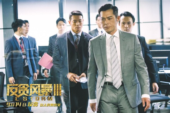 """《反贪风暴3》被""""山竹""""卷走千万票房"""