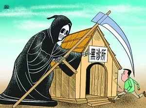"""深圳:""""黑诊所""""为多收钱 竟在手术中故意增加患者痛苦"""