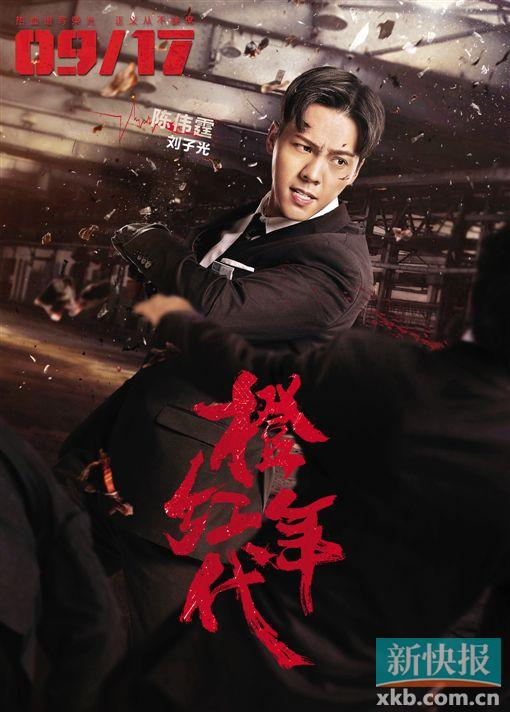 王俊凯陈伟霆吴磊 当战斗的青春遇上了正能量
