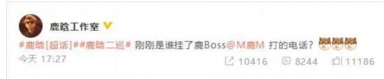 鹿晗被粉絲挂電話,把他當成了騙子!網友:這是什麼偶像劇情節啊!