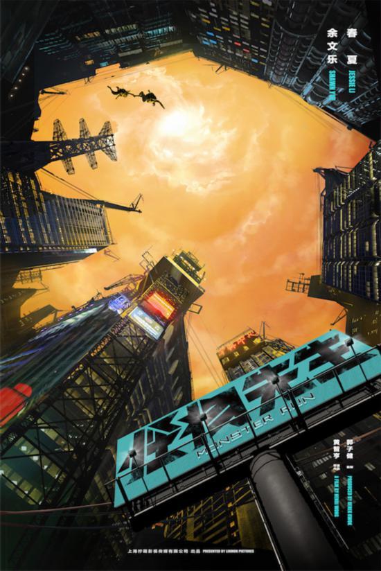 《怪物先生》首发概念海报 余文乐春夏与怪冒险同行