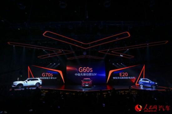 大乘汽车品牌正式发布  三款新车同步亮相