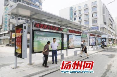 46座智能公交站台亮相扬州 可显示是否有空座