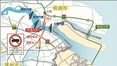国庆假期苏通大桥限行部分货车