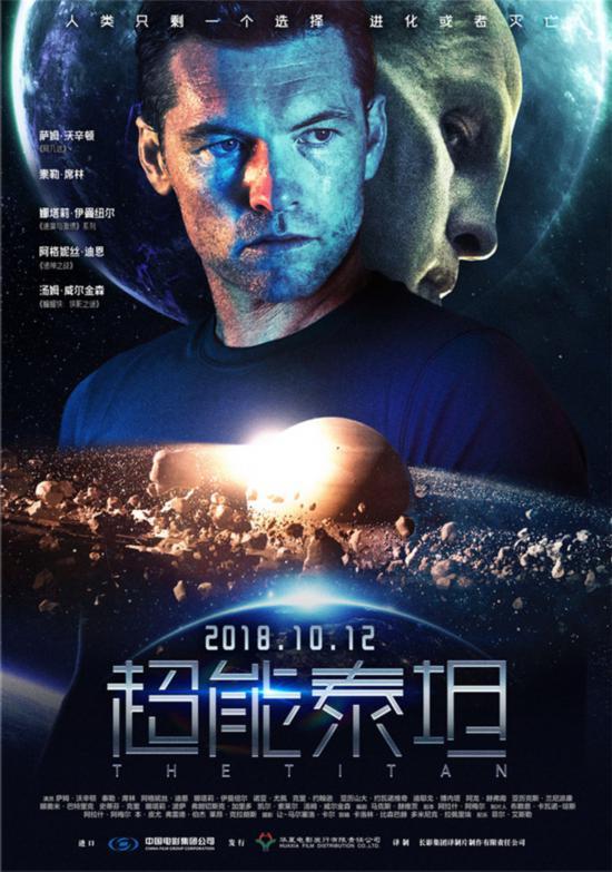 《超能泰坦》定档10.12 曝新款海报引发悬念