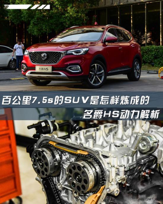 百公里7.5s的SUV是怎样炼成的名爵HS动力解析