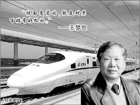 中国铁路的功臣走了北京交通大学教授王梦恕逝世