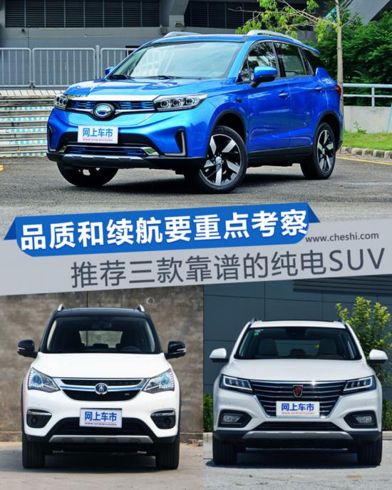 品质和续航要重点考察 推荐三款靠谱的纯电SUV-图1