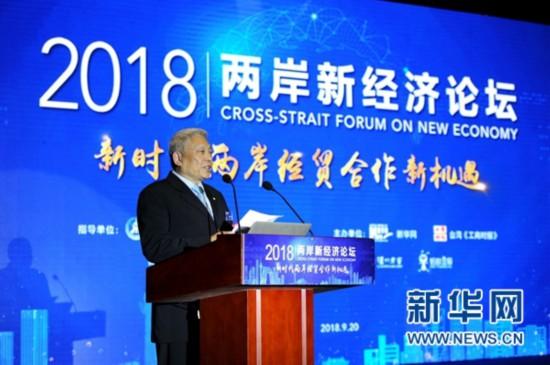 """2018两岸新经济论坛聚焦""""新时代两岸经贸合作新机遇"""""""