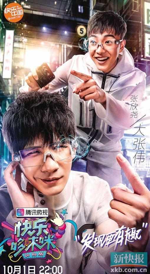 """《快乐哆��咪》定档10月1日 大张伟杨迪刘维""""来到城市的寻常小巷"""""""