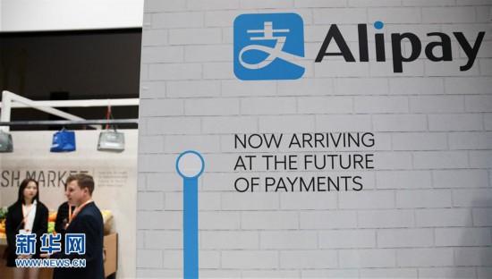 (国际)(1)阿里巴巴澳新电商生态博览会在悉尼揭幕