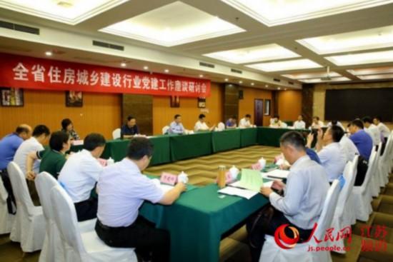 江苏省住建行业党建工作座谈研讨会在南通召开