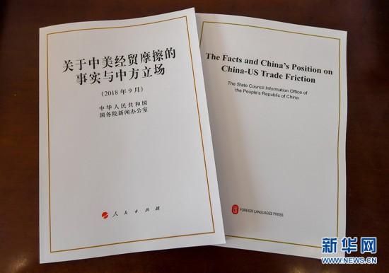 中国始终与世界同行